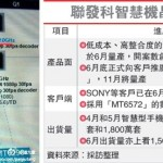 MediaTek MT6592: Prozessor mit acht Kernen soll im November erscheinen